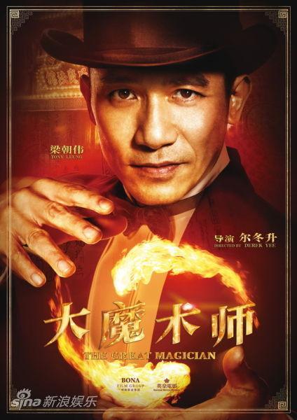 The Great Magician (2012) PLSUBBED.BRRip.XviD-OzW / Napisy PL